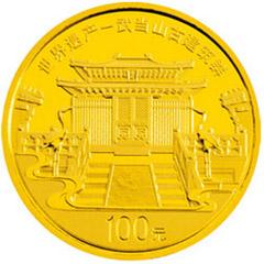 世界遗产武当山古建筑群金质纪念币