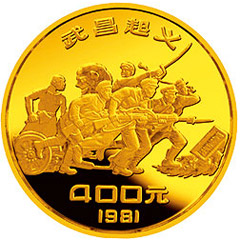 辛亥革命70周年金质纪念币