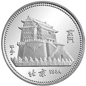 中国甲子鼠年银质图片