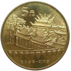 宝岛台湾朝天宫纪念币