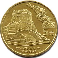 世界文化遗产长城纪念币