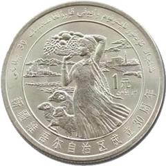 新疆维吾尔自治区成立30周年纪念币