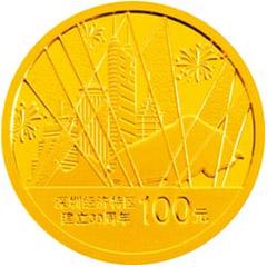 深圳经济特区建立30周年金质纪念币
