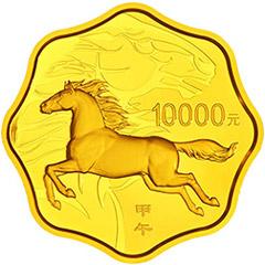 2014中国甲午马年梅花形金质(10000元)纪念币