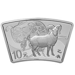 2015中国乙未羊年扇形银质纪念币