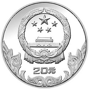 中國奧林匹克委員會銀質20元圖片