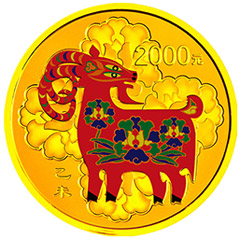 2015中国乙未羊年彩色金质(2000元)纪念币