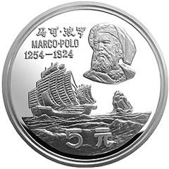 马可·波罗银质(5元)纪念币