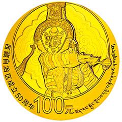 西藏自治區成立50周年金質紀念幣