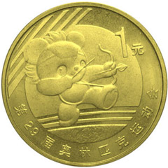 第29届奥运纪念币(射箭)