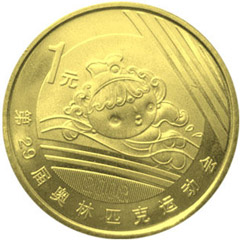 第29屆奧運紀念幣(游泳)