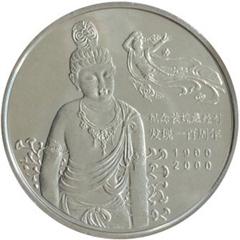 敦煌藏经洞发现100周年纪念币