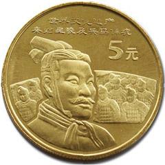 世界文化遗产秦始皇陵及兵马俑坑纪念币