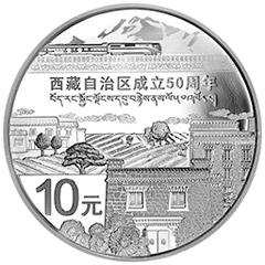 西藏自治区成立50周年银质纪念币