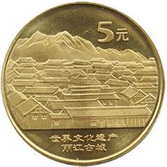 世界文化遗产丽江古城纪念币
