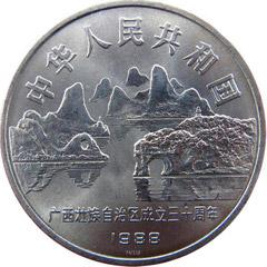 广西壮族自治区成立30周年纪念币