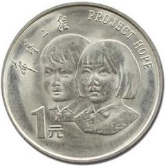 希望工程五周年纪念币