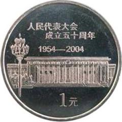 全国人民代表大会成立50周年纪念币