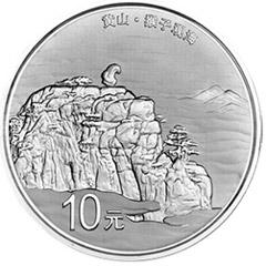 世界遗产黄山银质(10元)纪念币