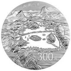 世界遺產杭州西湖文化景觀銀質(300元)紀念幣