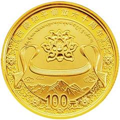 西藏和平解放60周年金质纪念币