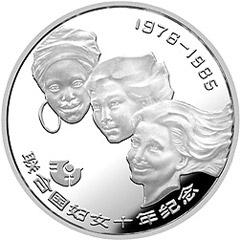 联合国妇女10年银质纪念币