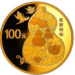2016吉祥文化金质纪念币(瓜瓞绵绵)