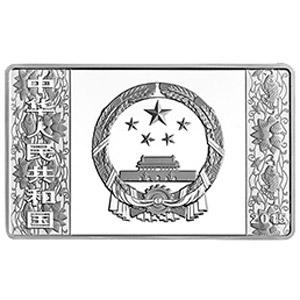 2015中国乙未羊年金质长方形银质图片