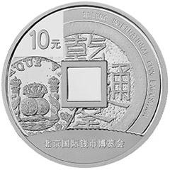 2014北京国际钱币博览会银质纪念币