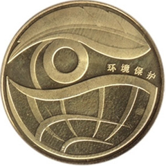 环境保护纪念币