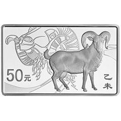 2015中国乙未羊年金质长方形银质纪念币