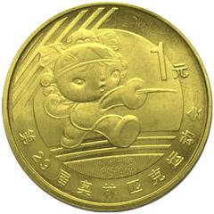 第29届奥运纪念币(击剑)