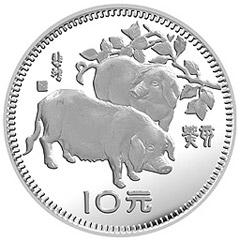 中国癸亥(猪)年银质纪念币
