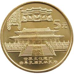 世界文化遗产孔庙、孔府、孔林纪念币