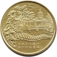 世界文化遗产苏州古典园林纪念币