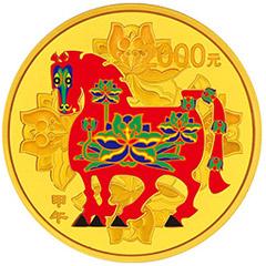 2014中国甲午马年彩色金质(2000元)纪念币