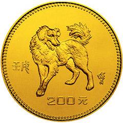 中國壬戌(狗)年金質紀念幣