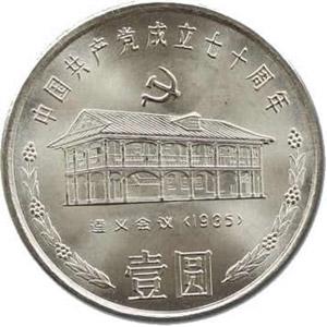 中国共产党成立70周年图片