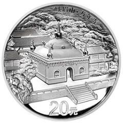 中国佛教圣地峨眉山银质(20元)纪念币