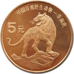 中國珍惜野生動物華南虎紀念幣