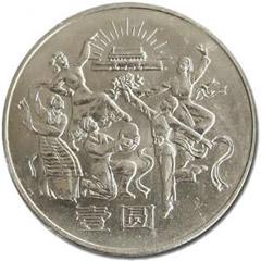中华人民共和国成立35周年纪念币