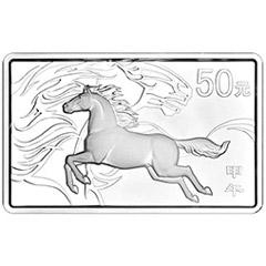 2014中国甲午马年长方形银质纪念币