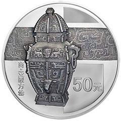 中国青铜器第3组银质(50元)纪念币