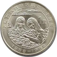 宁夏回族自治区成立30周年纪念币