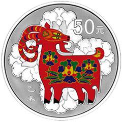 2015中国乙未羊年彩色银质(50元)纪念币