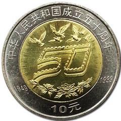 中华人民共和国成立50周年纪念币