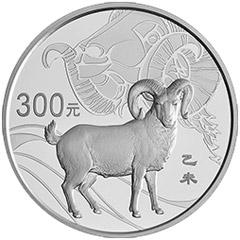 2015中国乙未羊年银质(300元)纪念币