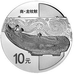 中国青铜器第3组银质(10元)纪念币