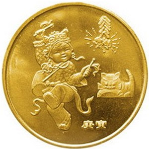 2010虎年賀歲幣圖片