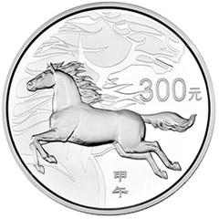 2014中国甲午马年银质(300元)纪念币